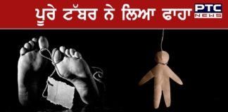 Five people of same family commit suicide in Supaul Bihar