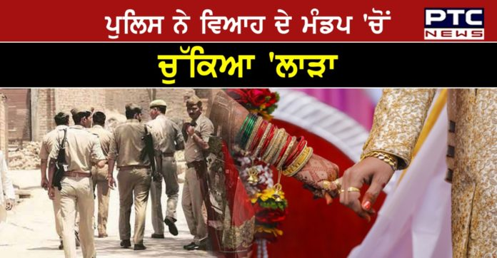 Police arrested the groom from the wedding mandap before in Samana