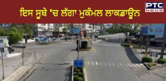 lockdown : 11-day lockdown imposed in Maharashtra's Nanded amid COVID spike