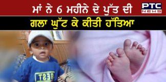 Shahkot : Mother kills 6-month-old baby in Mianwal Araian
