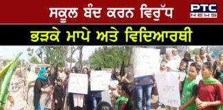 Parents and children protest the Punjab government Against school closures in Sangrur