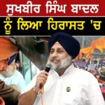 Sukhbir Singh Badal with Akali leaders arrested by Chandigarh police chandigarh protest