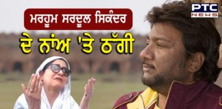 Amar Noorie Badly Crying After Punjabi singer Sardool Sikander Death on Exposed Fraud by Relatives