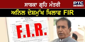 CBI files FIR against Anil Deshmukh over corruption allegation