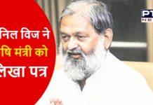 Anil Vij Letter to Agri Minister