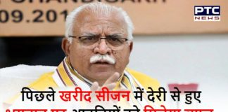Arhati Protest Haryana