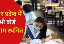 UP Education Minister Dinesh Sharma