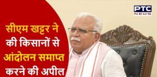 Khattar Appeal to Farmers
