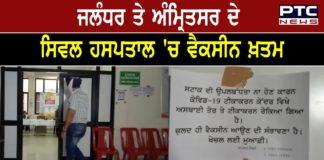 Jalandhar and Amritsar Civil Hospitals ch Corona vaccine Khtam, hasptala cho mud rhe ne lok