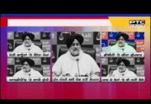 Captain surrenders in front of Center: Sukhbir Singh Badal