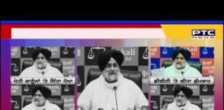 Captain surrenders in front of Center: Sukhbir Singh Badal