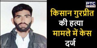 Farmer Murder in Bahadurgarh