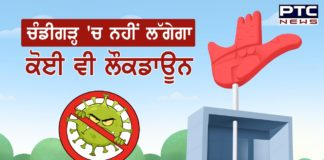 Chandigarh lockdown News : No Lockdown and weekend lockdown in Chandigarh