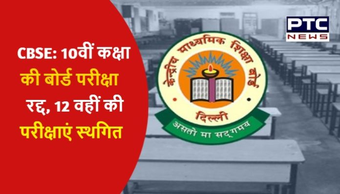 CBSE Board Exam News
