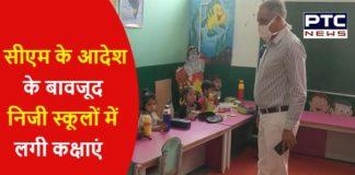 Private School Open