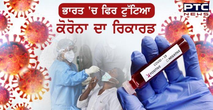 Coronavirus India : 1.15 Lakh Daily Covid Cases In India, Biggest Rise So Far