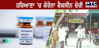 Haryana : 1710 doses of covid19 vaccine including 1270 of covishield 440 of covaxin stolen