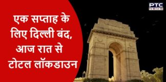 Delhi under curfew