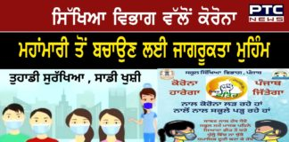 Awareness campaign by the Education department to protect students and public from the COVID-19 pandemic