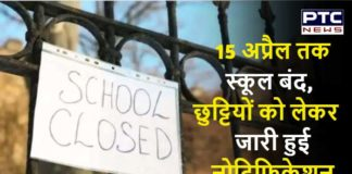 School Closed in Himachal