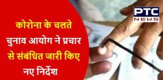 New Instructions by Election Commission