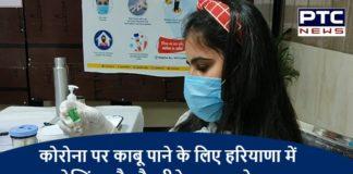 Corona Testing Haryana