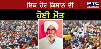 farmer dies after returning from Kisan Andolan in Bhogia Village