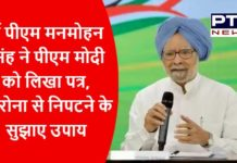 Manmohan Singh suggestion to Modi