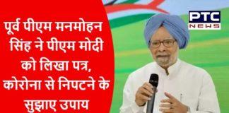 Manmohan Singh suggestion to Modi
