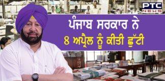 Punjab Government announces Gazetted holiday April 8 on the Guru Nabha Das Ji's birthday