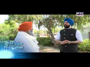 Goonjaan Sikh Virse Diyaan # 381   GSVD   Apr 04, 2021