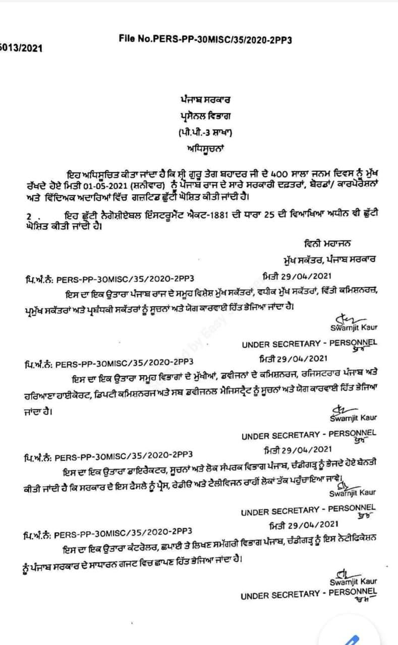 Punjab ch 1 may nu Holiday on 400th birthday of Guru Tegh Bahadur ji