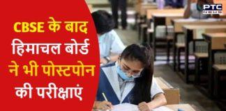 Board Examinations in Himachal