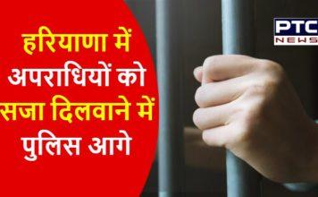 Crime News Haryana