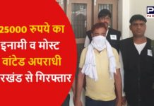 Criminal Arrested from Jharkhand