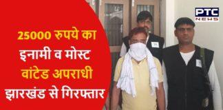 Criminal Arrested from Jharkhand