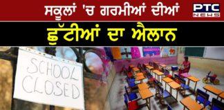 Covid cases increase, Haryana declares summer vacation in schools till May 31