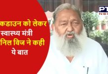 Anil VIj on Lockdown in Haryana