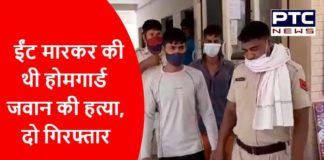 Home Guard Killed in Rewari
