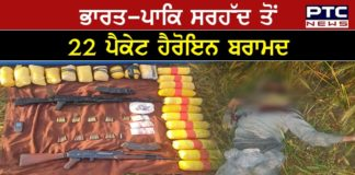 Ajnala : 22 packs of heroin and two AK-47 recovered from Indo-Pak border by BSF and Punjab police