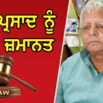 Lalu Prasad gets bail in Dumka treasury case, likely to walk out of prison