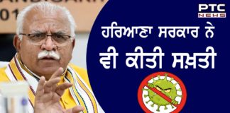 All shops will remain closed from 6 pm tomorrow in haryana ban on ceremonies