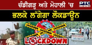 Complete Lockdown In Chandigarh and Mohali on Wednesday. Details Here