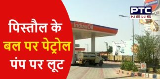 Loot in Petrol Pump