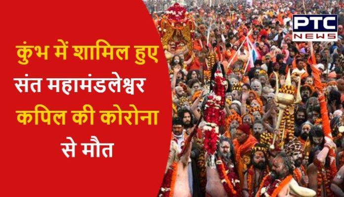 Mahamandaleshwar Kapil Death