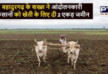 Agricultural Land to Farmers
