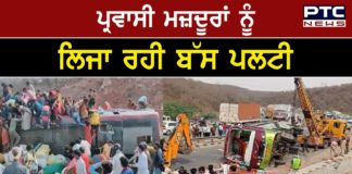 Migrants workers from Delhi bus accident in tikamgarh in MP , 3 dead