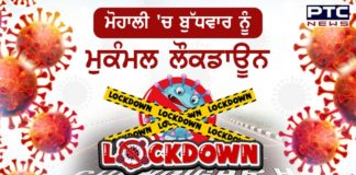 MOHALI TO BE UNDER LOCKDOWN ON WEDNESDAY AS PART OF TRI-CITY SHUTDOWN