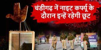 Chandigarh night curfew