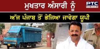 Mukhtar Ansari to be handed over to UP Police today , UP's Banda Jail Shift